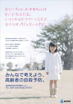 鹿児島県高齢者自殺予防2014