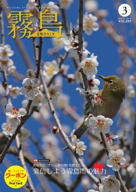 広報霧島 2015年3月号 - P1