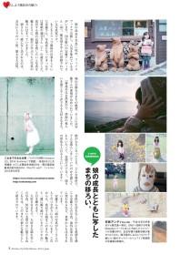 広報霧島 2015年3月号 - P5